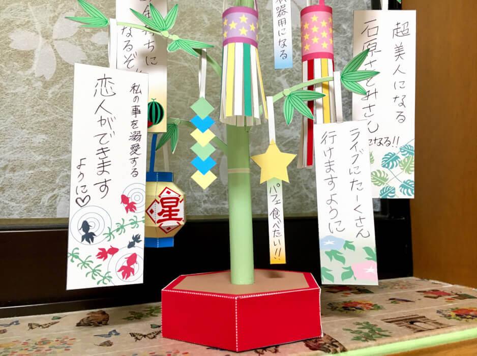 七夕なのでキリンのペーパークラフト「七夕〜星に願いを〜」の七夕飾りを作ってみた