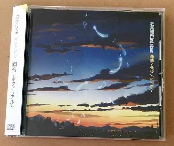 カケリネ2ndアルバム「翔音〜ボクノリアル〜」を購入したよ♪