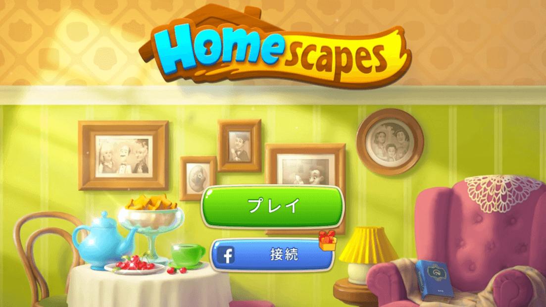 パズルでリフォーム!ホームスケイプ(Homescapes)にハマる