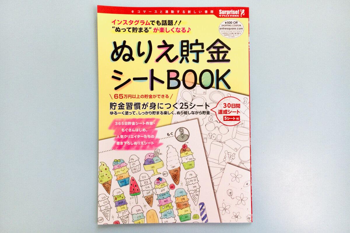 楽しく貯金が出来る「ぬりえ貯金シートBOOK」の100円貯金にチャレンジするよ♪