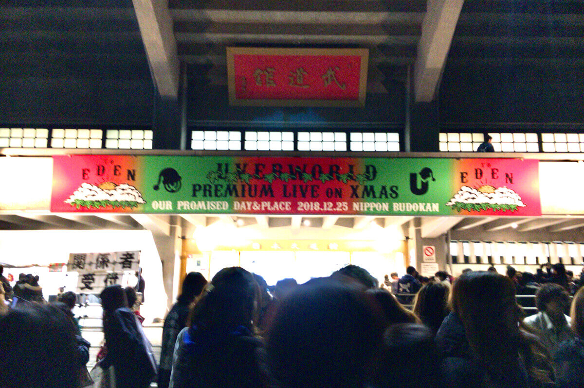 【2018.12.25】UVERworld クリスマスライブ@日本武道館