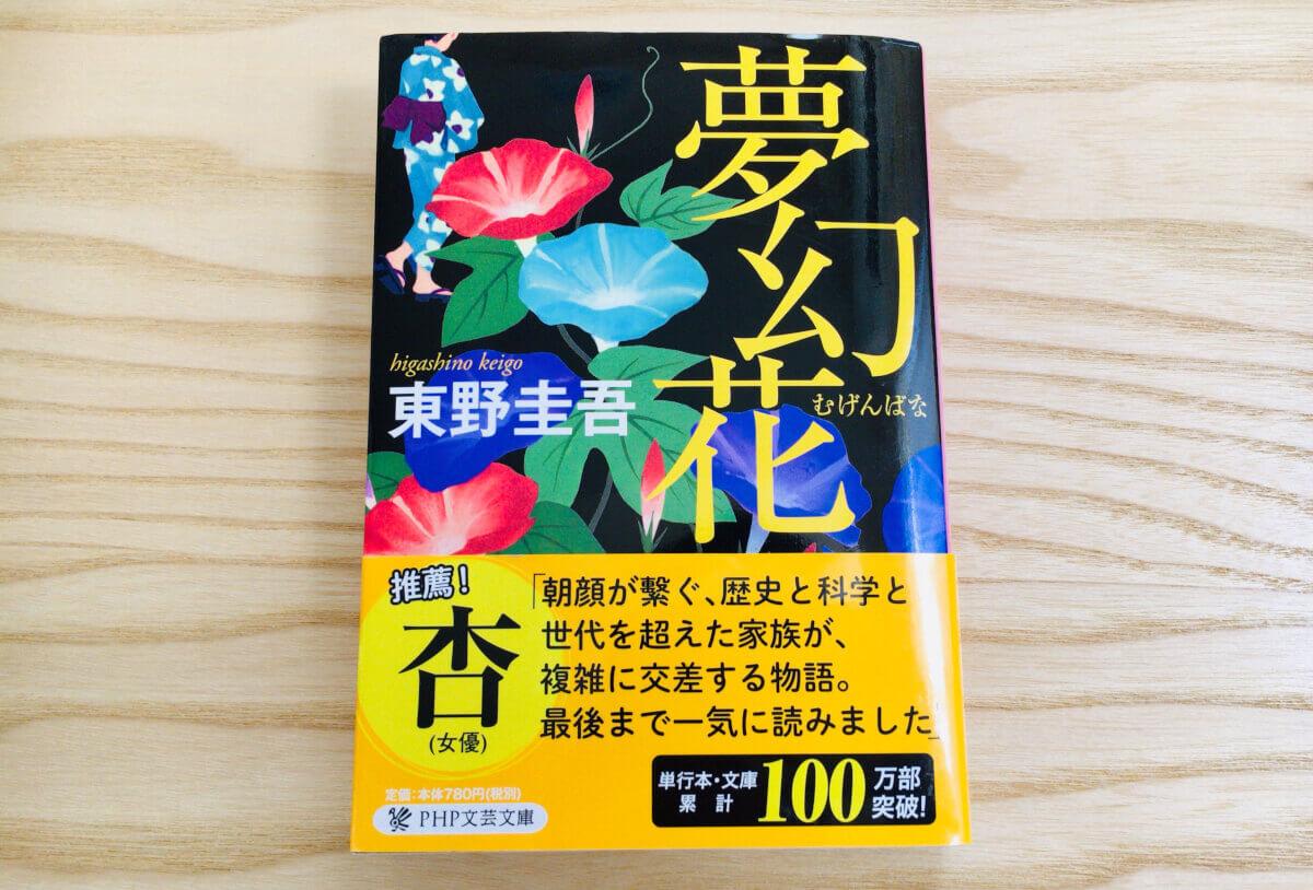 「夢幻花」東野圭吾|殺された老人と黄色い花の謎