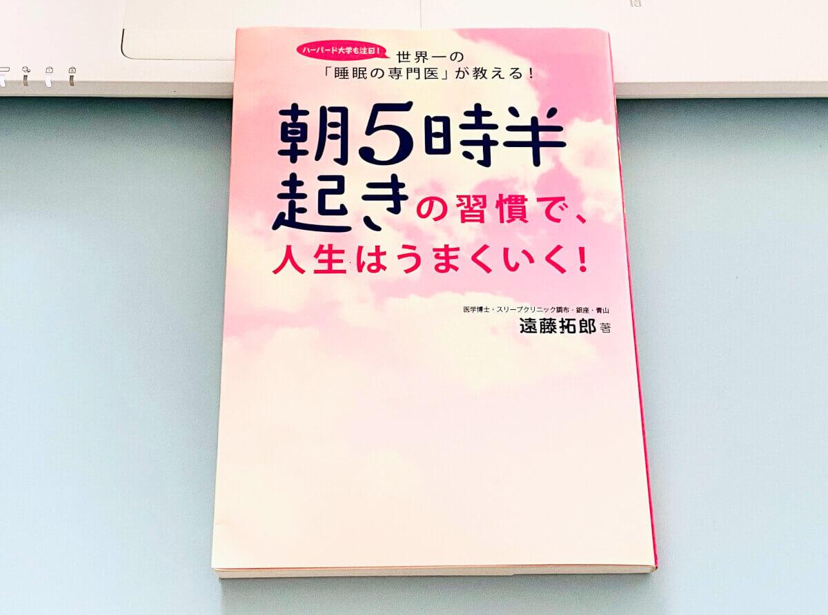 「朝5時半起きの習慣で、人生はうまくいく!」遠藤拓郎