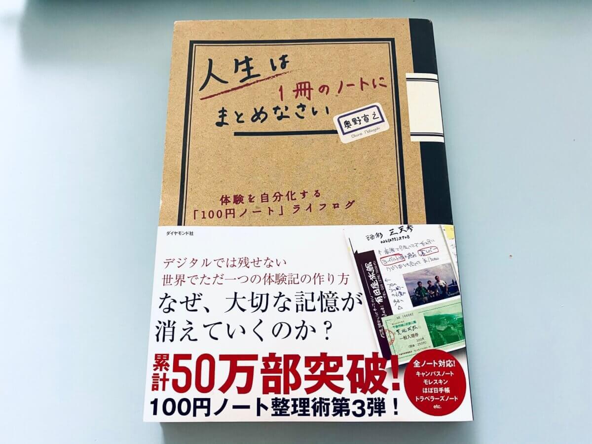 「人生は1冊のノートにまとめなさい」奥野宣之|自分を刻むライフログノートの作り方