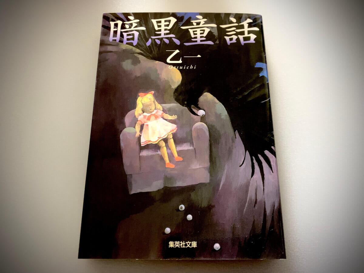 「暗黒童話」乙一|眼球が見せる映像を辿った先で見たものとは?