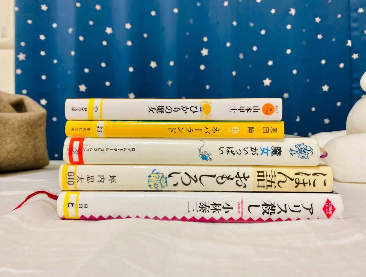 図書館で借りてきた本5冊
