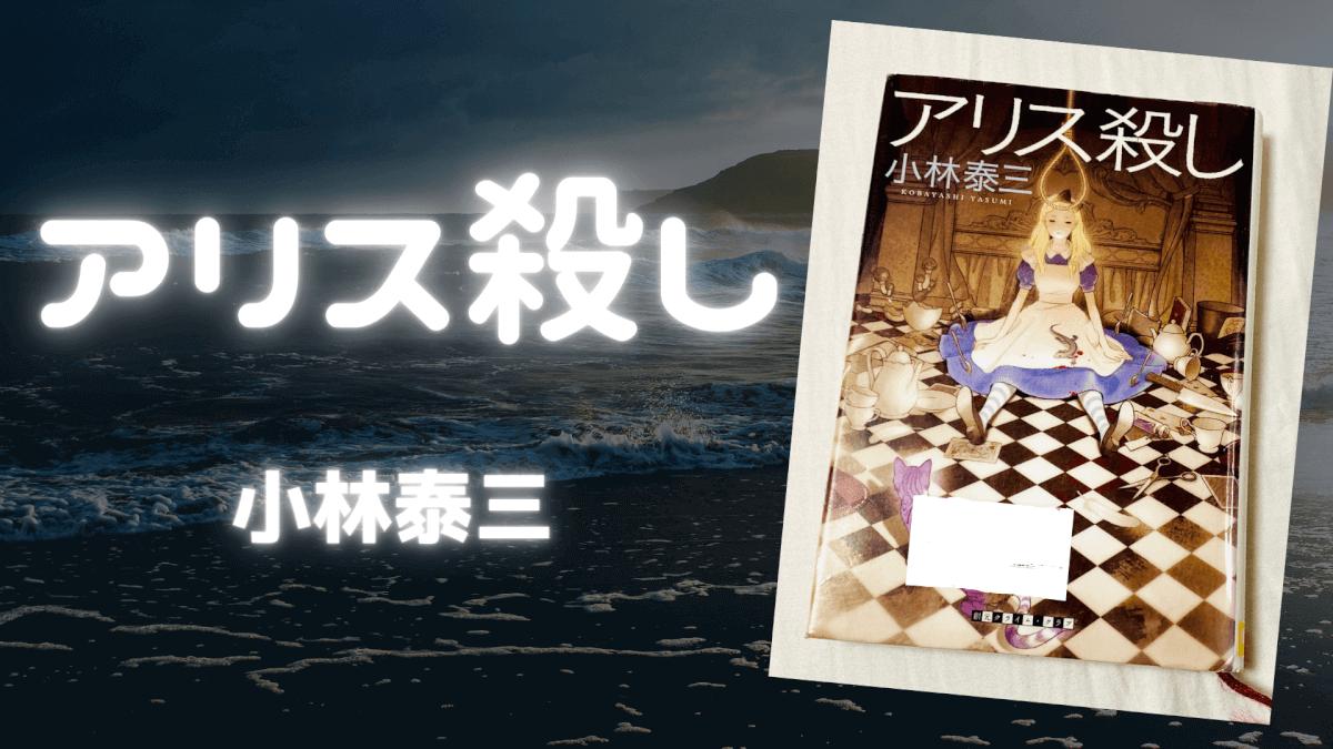 「アリス殺し」小林泰三|少女が見る夢と現実が繋がる不思議の国のおかしな邪悪ファンタジー