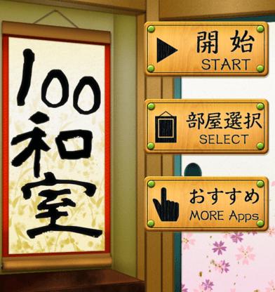 """『脱出ゲーム """"100 和室""""~謎解き推理脱出ゲーム~』は隙間時間にちょうどいい"""
