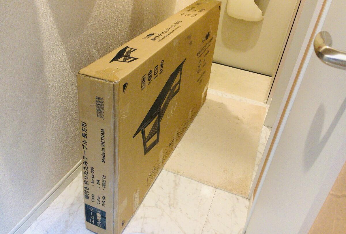 エムール東京家具「棚付き折りたたみテーブル」