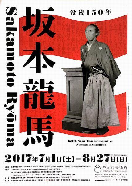 没後150年 坂本龍馬展@静岡市美術館