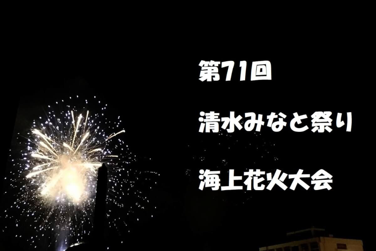 【2018.8.5】第71回 清水みなと祭り 海上花火大会に行った時の花火画像が若干SFチックな事に・・・!!